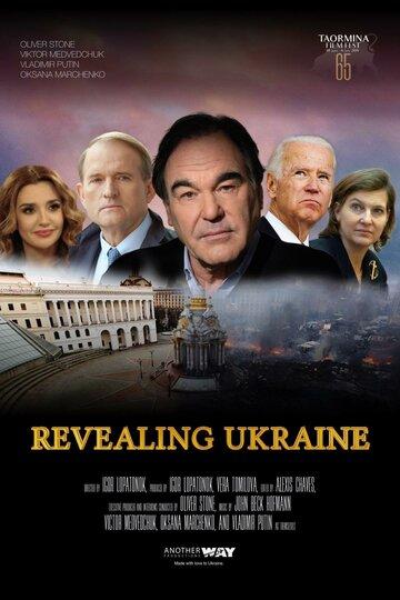 В борьбе за Украину 2019 | МоеКино