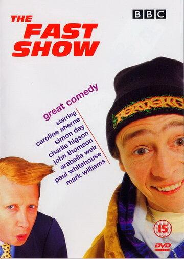 Быстрое шоу (1994)