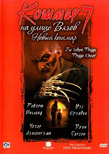 Кошмар на улице Вязов 7 (New Nightmare)