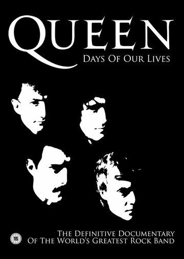 Queen: Дни наших жизней полный фильм смотреть онлайн
