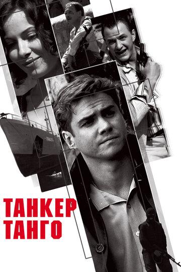 Танкер `Танго` (Tanker 'Tango')