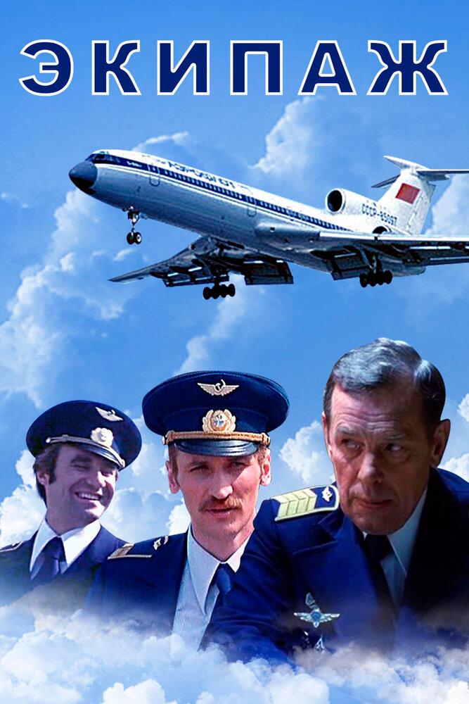 1979: экипаж (dvdrip) фильмы в формате avi скачать бесплатно.