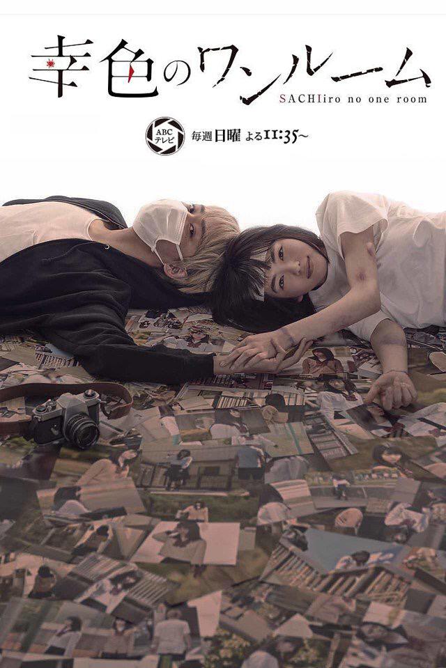 1179971 - Цвета счастья в одной комнате ✦ 2018 ✦ Япония