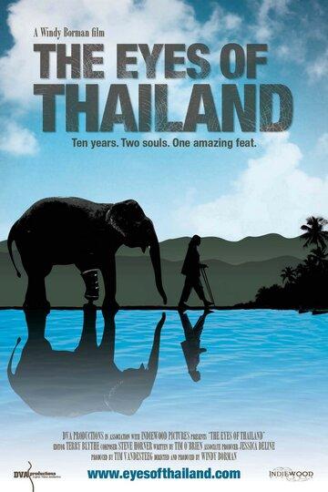 Глаза Таиланда