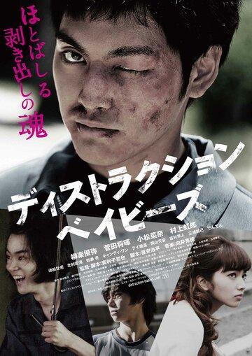 Детки-разрушители / Disutorakushon beibizu (2016)