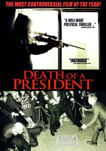 Смотреть онлайн Смерть президента