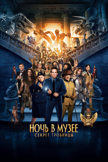 ���� � �����: ������ �������� (Night at the Museum: Secret of the Tomb)