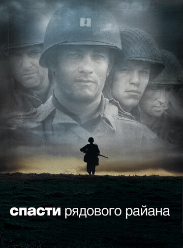 ������ �������� ������ (Saving Private Ryan)