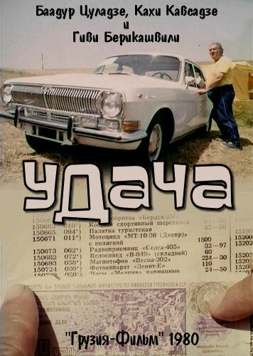 Удача (1980)