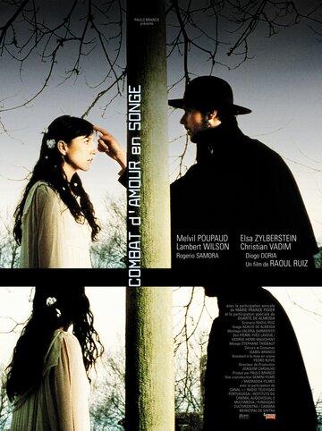 Любовное сражение во сне (2000) — отзывы и рейтинг фильма