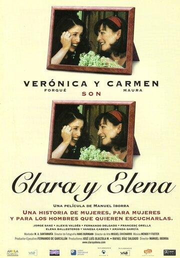 Клара и Елена (2001)