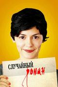 Случайный роман (2010)