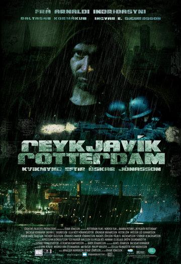 Рейкьявик-Роттердам 2008 | МоеКино