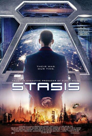 Стазис / Stasis (2017)