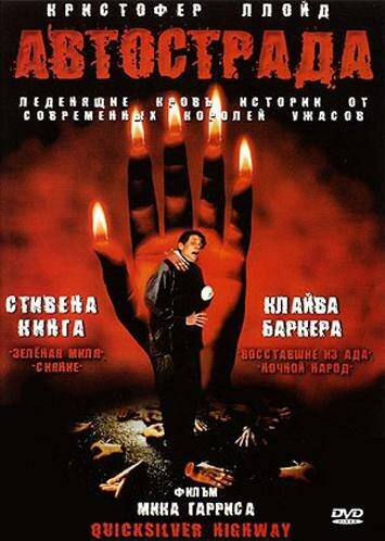 Автострада (ТВ) (1997)