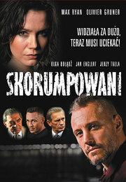 Коррумпированные (2008)