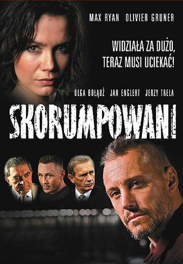 Коррумпированные (Skorumpowani)