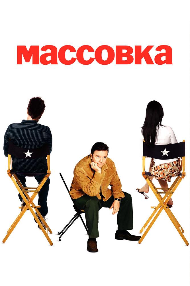 Массовка 1 сезон 1 серия 2005