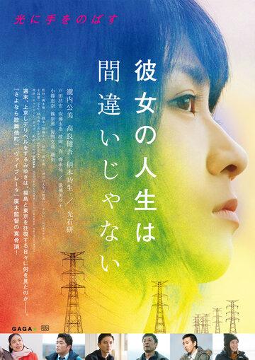 Её жизнь – не ошибка (Kanojo no jinsei wa machigaijanai)