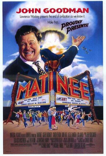 Постер к фильму Дневной сеанс (1993)