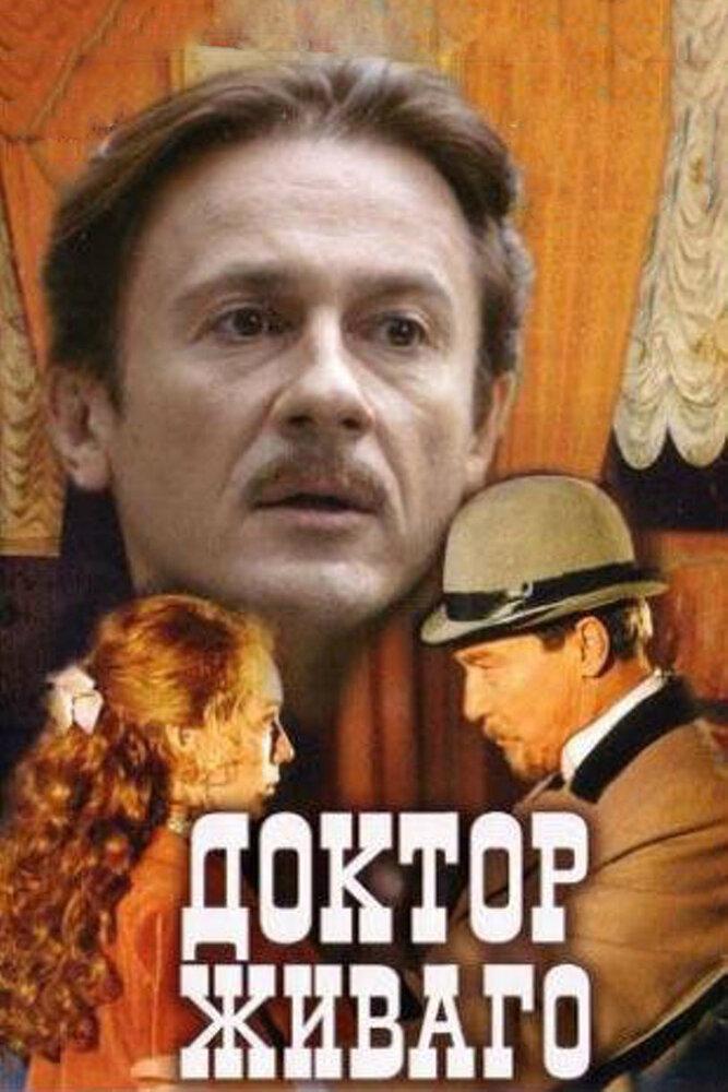 доктор живаго серия 4