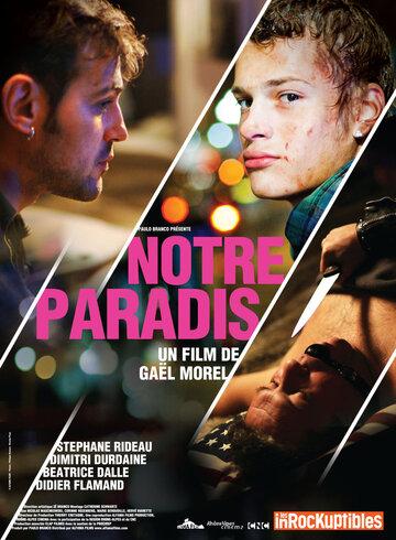 Наш рай полный фильм смотреть онлайн