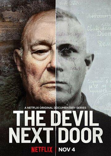 Дьявол по соседству