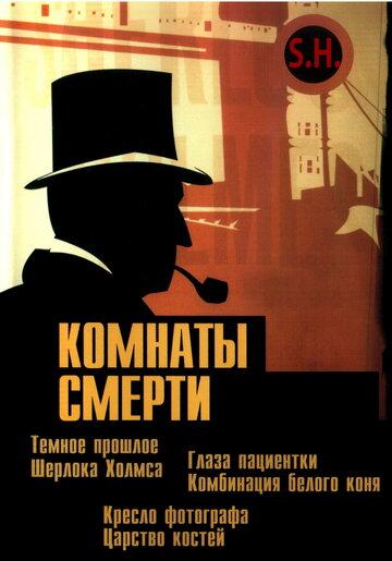 Комнаты смерти: Темное происхождение Шерлока Холмса (2000) полный фильм