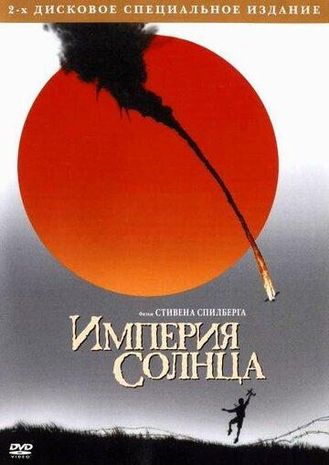 Империя Солнца 1987