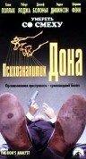 Психоаналитик Дона (1997)