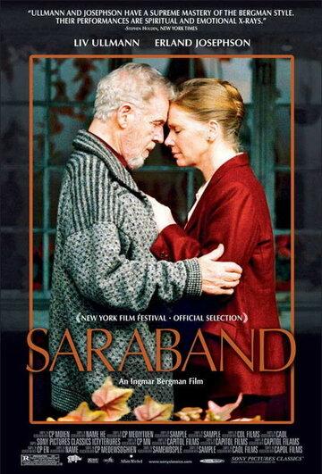 Смотреть онлайн Сарабанда (ТВ)