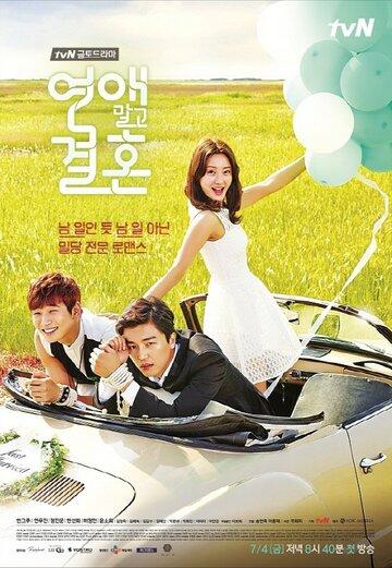 Никаких свиданий, только свадьба (Yeonae malgo gyeolhon)