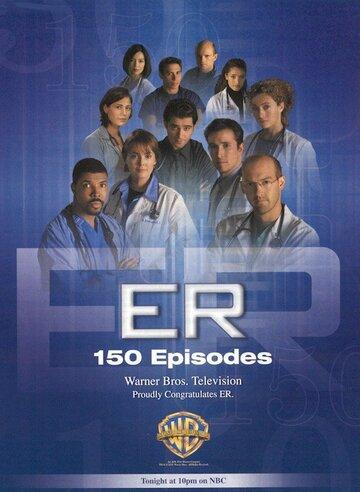 Скорая помощь (сериал 1994 – 2009)