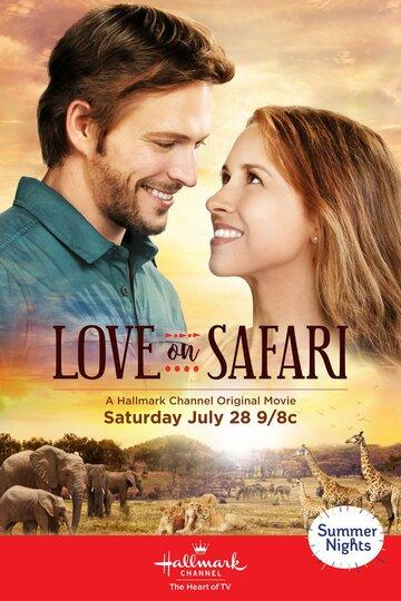 Любовь с сафари (2018)