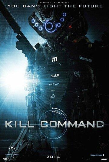 Команда уничтожить (2016) полный фильм онлайн