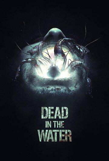 Смерть на воде