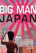 Японский гигант (2007)