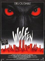 Смотреть онлайн Волки