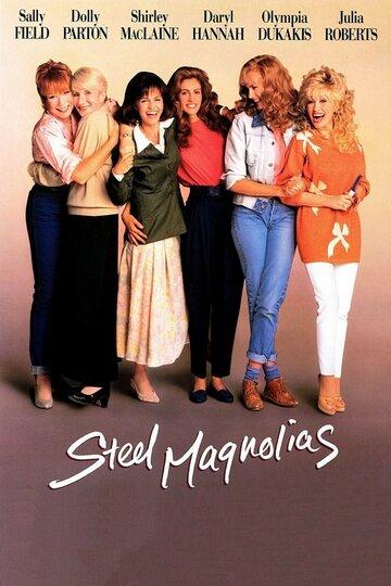 Стальные магнолии 1989