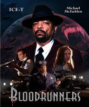 Кровопускатели / Bloodrunners (2017)