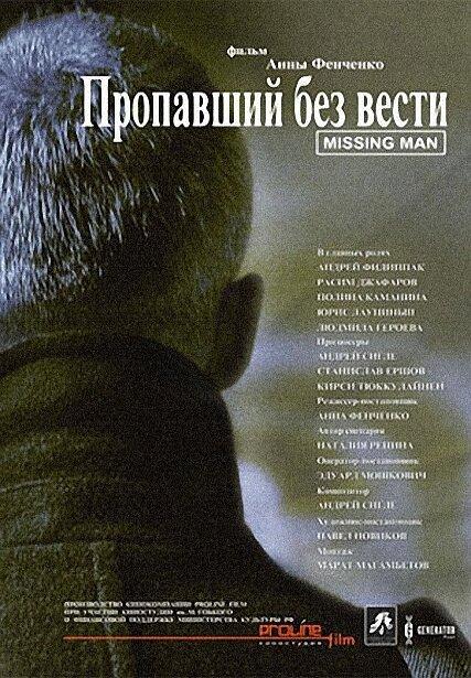 Пропавший без вести (2010)