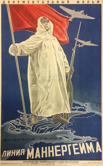 Линия Маннергейма (1940) полный фильм
