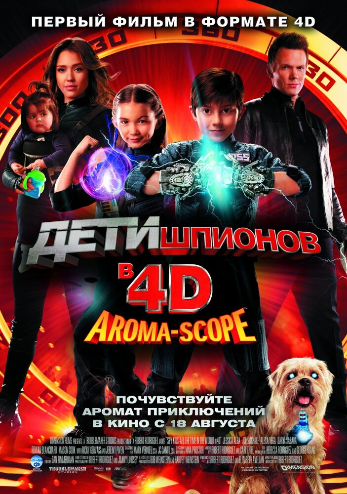 Дети шпионов 4D / Spy Kids: All the Time in the World in 4D (2011) смотреть онлайн