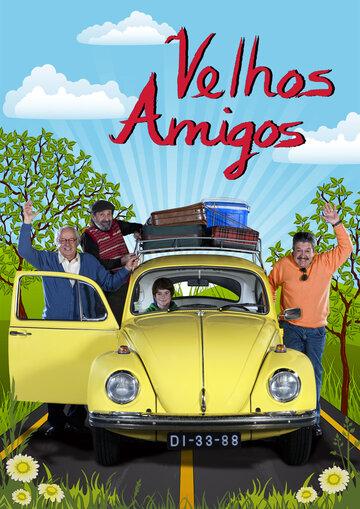 Старые друзья (Velhos Amigos)
