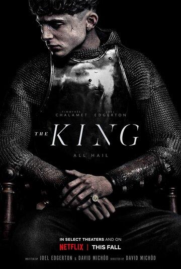 Король смотреть онлайн