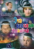 Эта веселая планета смотреть фильм онлай в хорошем качестве