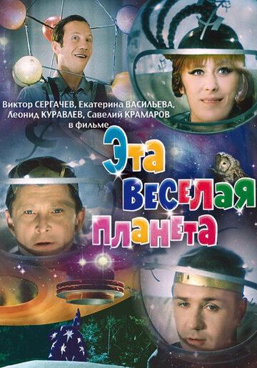 Эта веселая планета (1973)
