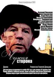 Чужая сторона (1991) полный фильм онлайн