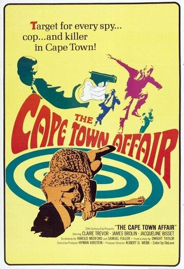 Кейптаунская афёра (1967)