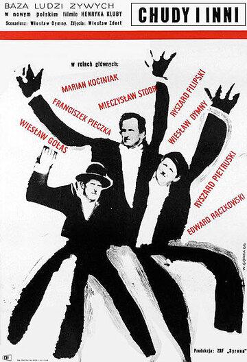 Худой и другие (1966)